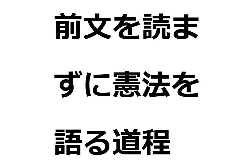 前文 日本 国 憲法